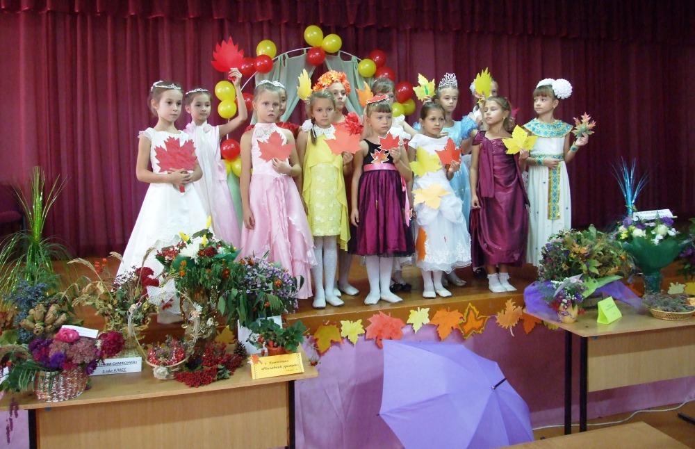 Сценарий праздника осеннего бала в школе