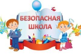 ДЕНЬ БЕЗОПАСНОСТИ -2016