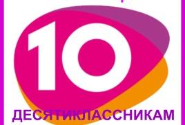 ИНФОРМАЦИЯ ДЛЯ ДЕСЯТИКЛАССНИКОВ 2019-2020 уч. года